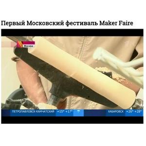 2016-07-18 10:33:26: Первый Московский фестиваль Maker Faire