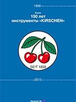Каталог Kirschen 2012
