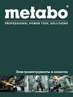 Каталог Metabo 2018/19