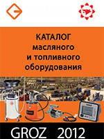 Смазочное оборудование Groz 2012