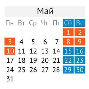 2021-04-14 14:53:04.971168: График работы в майские праздники