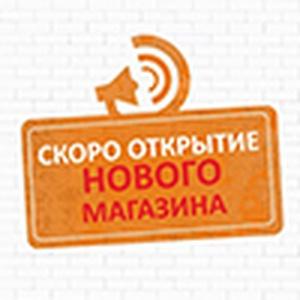 2018-11-07 15:43:07: Скоро открытие нового магазина в Казахстане