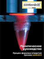 Каталог Centerdril 2012