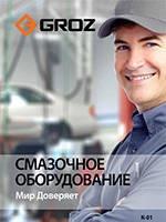 Смазочное оборудование Groz 2016