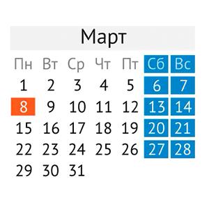 2021-02-26 18:54:05.652493: 8 марта – выходной день!
