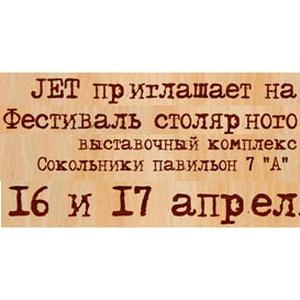 2016-04-09 12:57:08: Фестиваль столярного дела в Сокольниках
