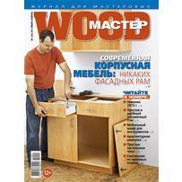 Журнал WOOD-МАСТЕР