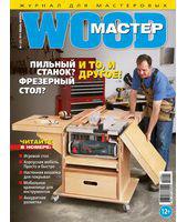 Журнал WOOD-Master №1 (37) 2014