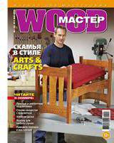 Журнал WOOD-Master №3 (39) 2014