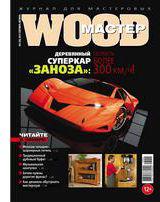 Журнал WOOD-Master №5 (35) 2013