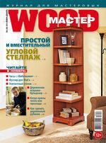 Журнал WOOD-Master №6 (36) 2013