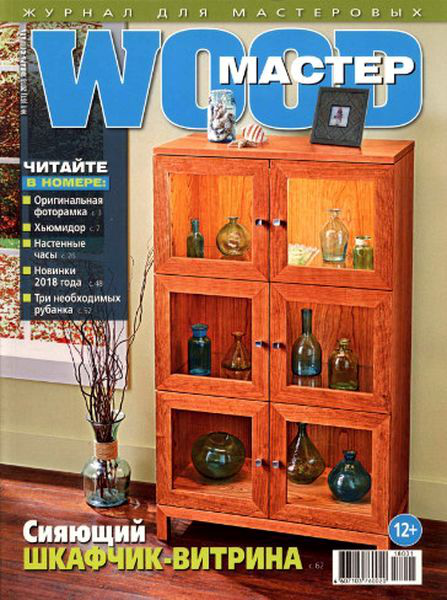 Журнал WOOD-Master №1 2018