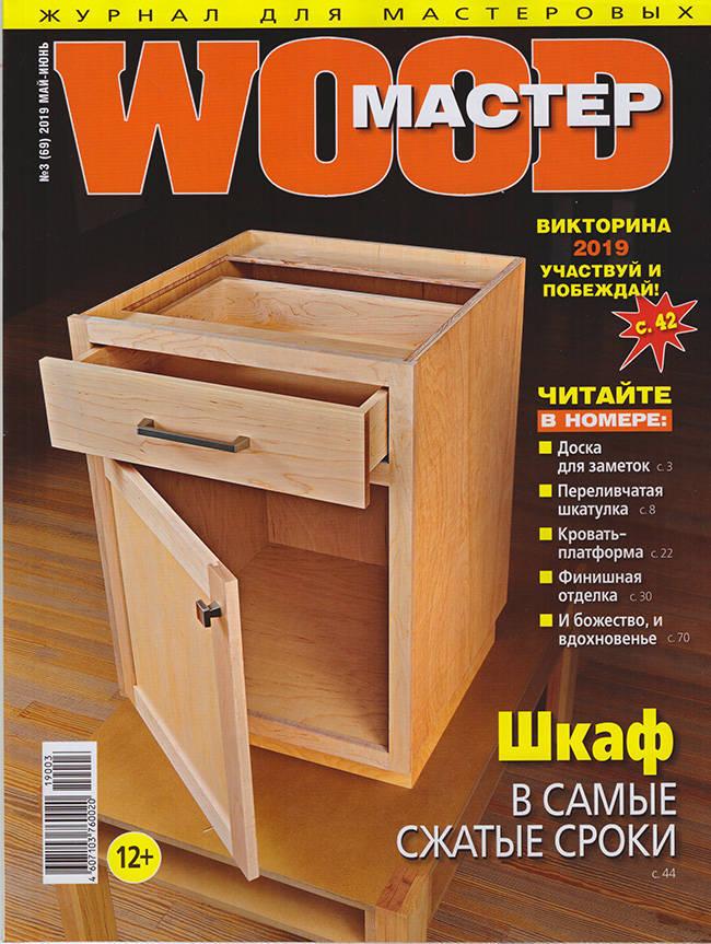 Журнал WoodMaster 2019 №3 (69)