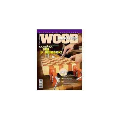 Журнал WOOD-Master №1 (25) 2012