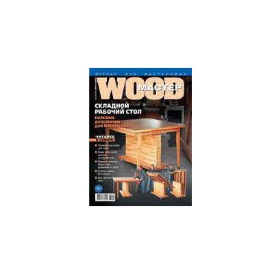 Журнал WOOD-Master №1 (31) 2013