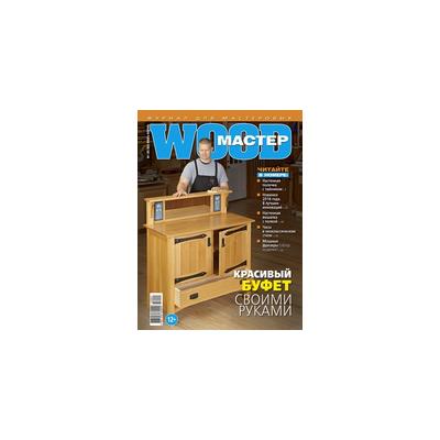Журнал WOOD-Master №1 (49) 2016