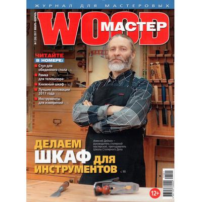 Журнал WOOD-Master №1 (55) 2017