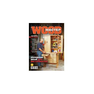 Журнал WOOD-Master №2 (32) 2013