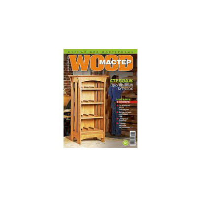 Журнал WOOD-Master №2 (38) 2014