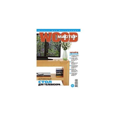 Журнал WOOD-Master №2 (50) 2016