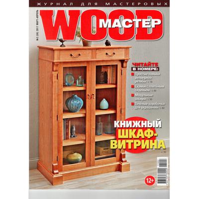 Журнал WOOD-Master №2 (56) 2017