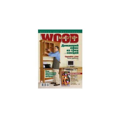 Журнал WOOD-Master №2 (8) 2009