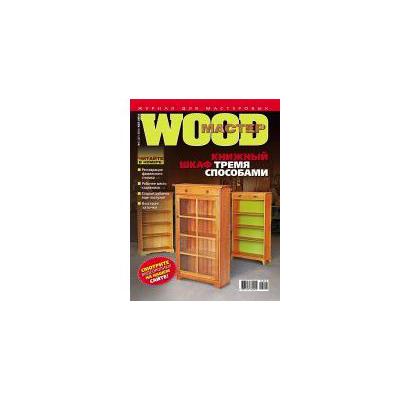 Журнал WOOD-Master №3 (27) 2012