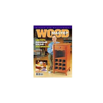 Журнал WOOD-Master №4 (28) 2012