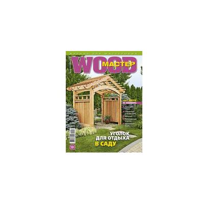 Журнал WOOD-Master №4 (40) 2014