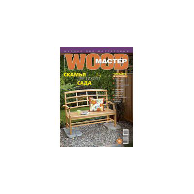 Журнал WOOD-Master №4 (46) 2015