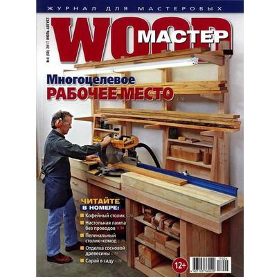 Журнал WOOD-Master №4 (58) 2017