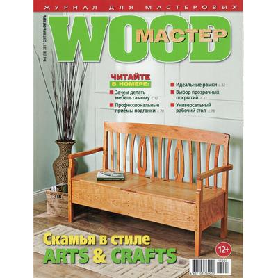 Журнал WOOD-Master №5 (59) 2017