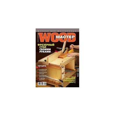Журнал WOOD-Master №5 (29) 2012