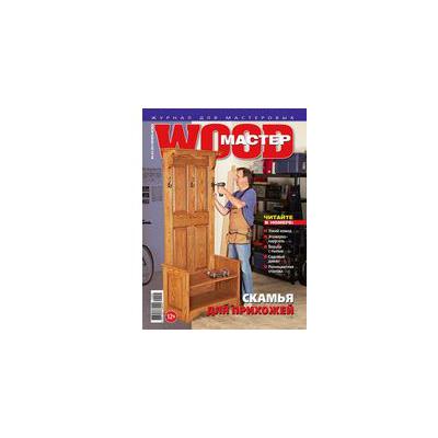 Журнал WOOD-Master №5 (41) 2014