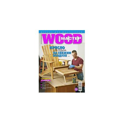 Журнал WOOD-Master №5 (47) 2015