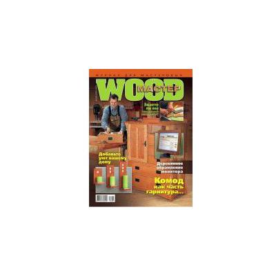 Журнал WOOD-Master №5 (5) 2008