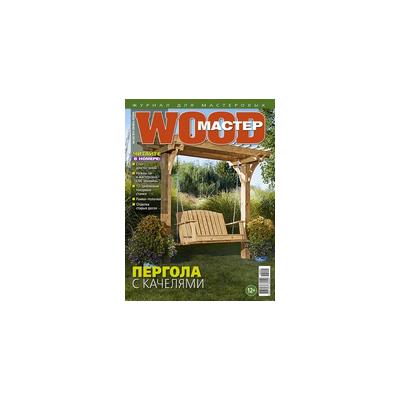 Журнал WOOD-Master №5 (53) 2016
