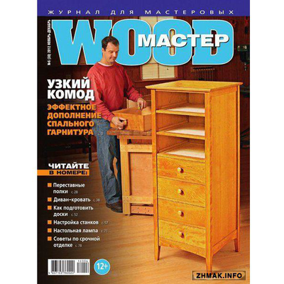 Журнал WOOD-Master №6 (30) 2012