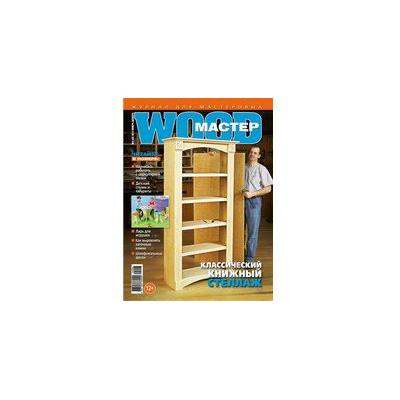 Журнал WOOD-Master №6 (42) 2014