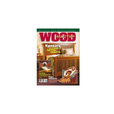 Журнал WOOD-Master №6 (6) 2008