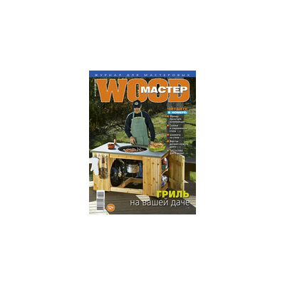 Журнал WOOD-Master №3 (51) 2016
