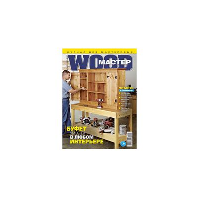 Журнал WOOD-Master №6 (48) 2015