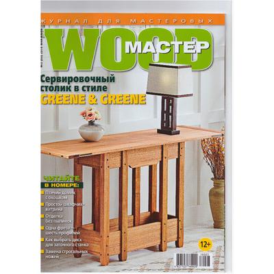 Журнал WOOD-Master №3 2018