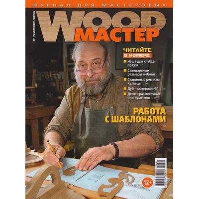 Журнал WOOD-Мастер 2020 №1 (73)