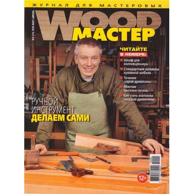 Журнал WOOD-Мастер 2020 №2 (74)