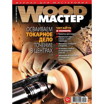 Журнал WOOD-Мастер 2020 №4 (76)