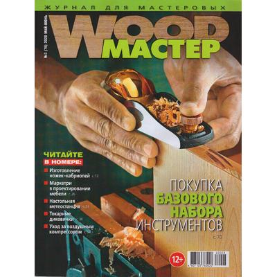 Журнал WOOD-Мастер 2020 №3 (75)