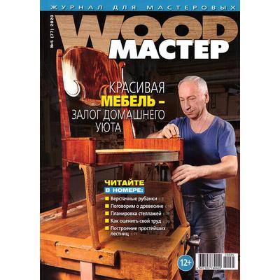 Журнал WOOD-Мастер 2020 №5 (77)