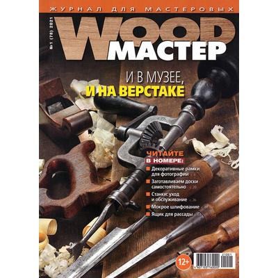 Журнал WOOD-Мастер 2021 №1 (78)