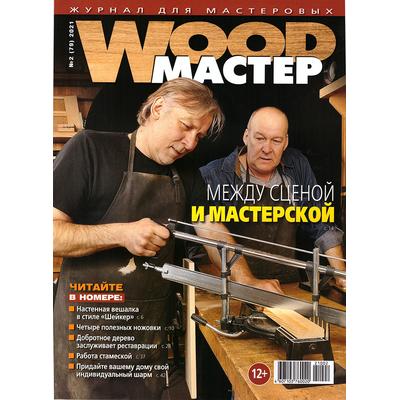 Журнал WOOD-Мастер 2021 №2 (79)